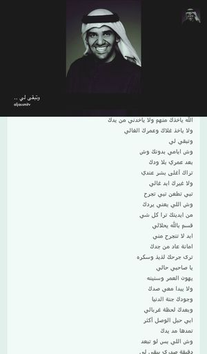 تبقى لي حسين الجسمي رووووعة خيال الكلمات