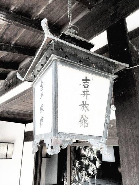 Hi! Hello World Taking Photos Japanese Hotel Signboard Ancient Enjoying Life Day Black And White Kurashiki Japan 倉敷 倉敷美観地区