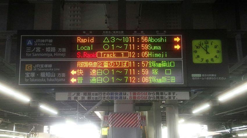 Train Station Station Railway Station 宝塚山本へ向かいまぁす