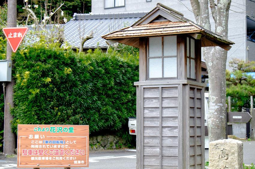 焼津花沢の里 Fujifilm Fujifilm X-E2 Fujifilm_xseries Japan Japan Photography Shizuoka Yaizu 日本 焼津 焼津市 花沢の里 静岡県