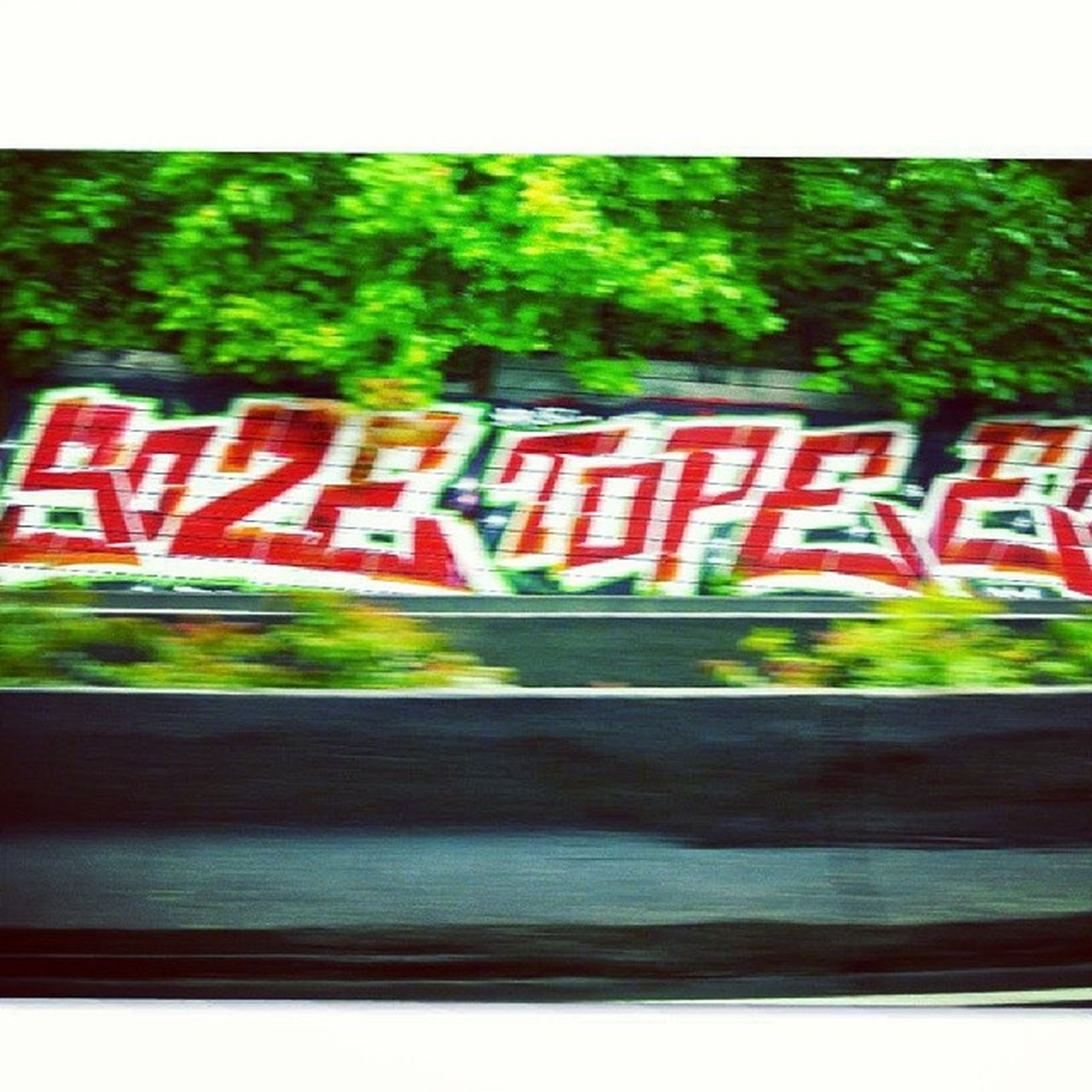 transfer print, auto post production filter, road, road marking, red, text, western script, transportation, multi colored, communication, street, graffiti, green color, flag, outdoors, day, no people, patriotism, striped, road sign