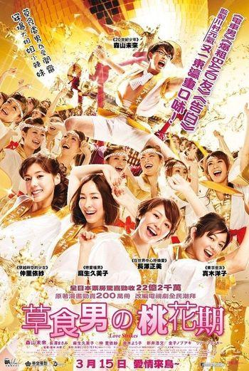 LOL MOVIE Watching A Movie Japanese Movie