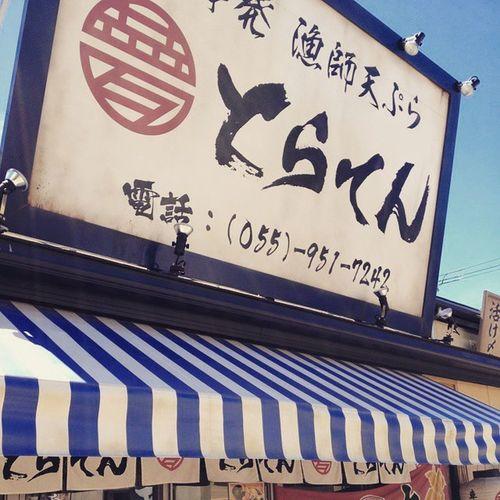 ここの20分で食べ切れればチャレンジでクリアしました。 富士山丼 沼津 ぜひ行って欲しい店