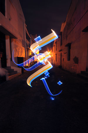 Abstract light calligraphy or light graffiti or light painting with perspective background of the street and building. (using led lights and slow shutter photography) Arabic Calligraphy Architecture Blue Bulgaria Calligraffiti Calligraphy City Life Illuminated Landscape Led Lights  Light Graffiti Light Painting Long Exposure Motion Light Neon Neon Colored Night Outdoors Perspective Perspectives Slow Shutter Street