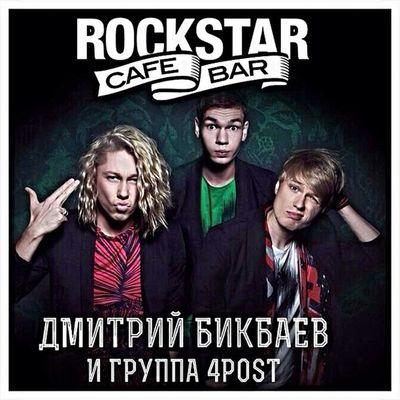 @dima_bikbaev @_borny_ Охеренные ребята! Товарищи, спешите купить билеты на крутейший концерт! 18 июля все должны быть в Rockstar ! Это будет незабываемо! 4post 4postsummer Bikbaev бикбаев music boy moscow