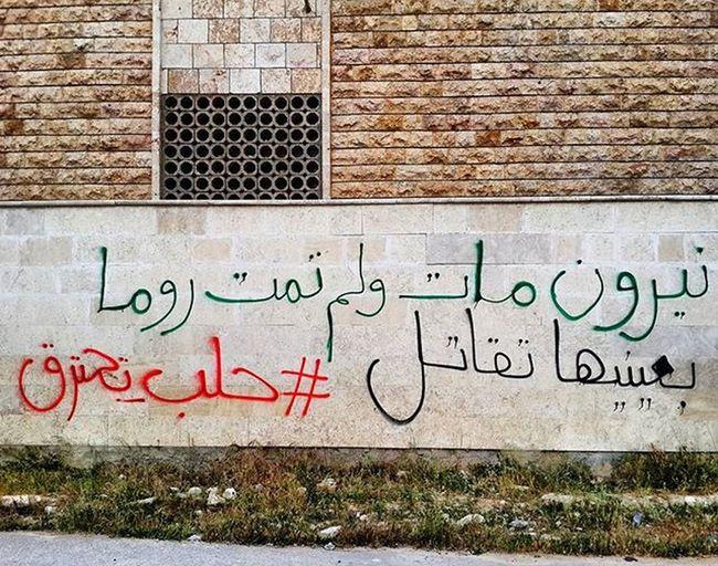 نيرون مات ولم تمت روما ، بعينيها تقاتل ! حلب_تحترق حيطان_إدلب كتابة و تصوير 📷 @ayhm_abdulwli ب 2/5/2016 Syria  سوريا إدلب سراقب