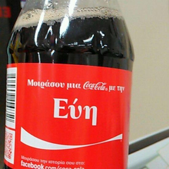 Coca Cola Mirasou Me Tin Evi Epitelous Vrika To  Onoma Mou