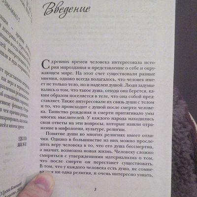 #книга #реинкарнация #2014 #читаю #чтение #философия #интересно #book about #reincarnation Book 2014 книга читаю философия чтение интересно Reincarnation реинкарнация