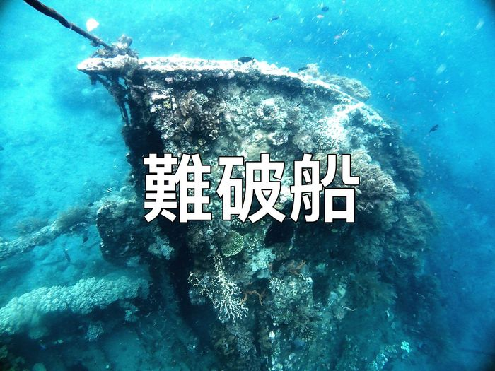 The Japanese Shipwreck Shipwreck Ship Blue Water Bali Bpro5alpha Japanese  Japan Bpro5alpha Communication Text Western Script Sign No People Day Blue Close-up Turquoise Colored Nature Outdoors