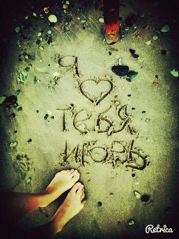 My love- my life. I love you, my darling Igor❤️☀️?? Enjoying Life