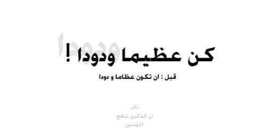 حكمه_حكماء حكمة حكمة_اليوم فوائد