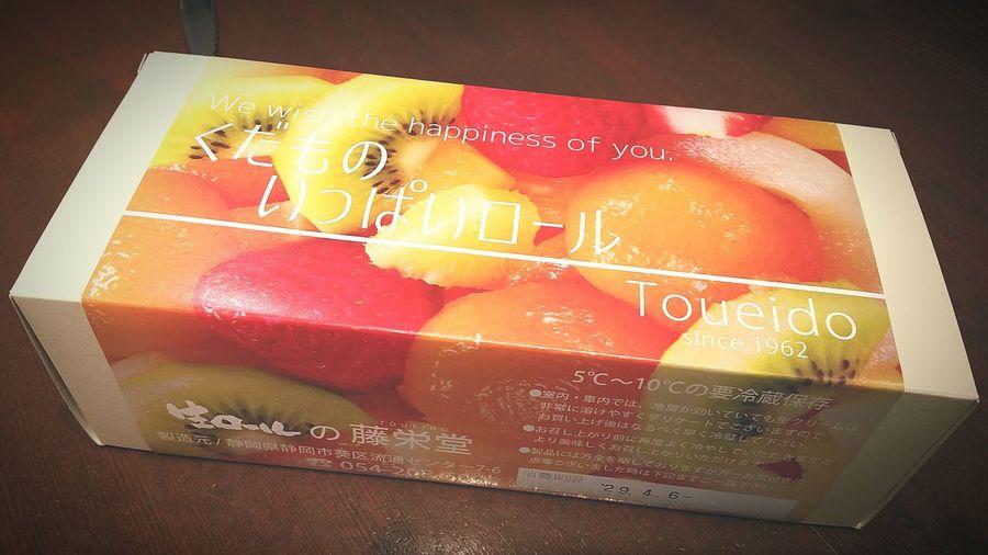 桜咲くこの時期、末永く幸せが続きますようにと、藤栄堂さんのフルーツロールを(50cm)大切な人に贈りました。喜んで貰えたら嬉しいな。笑顔が広がりますように・・・。 藤栄堂 フルーツロール 幸せが永く続きますように 大切な人に 富士市 Cake よかったね Hello World フルーツたっぷり