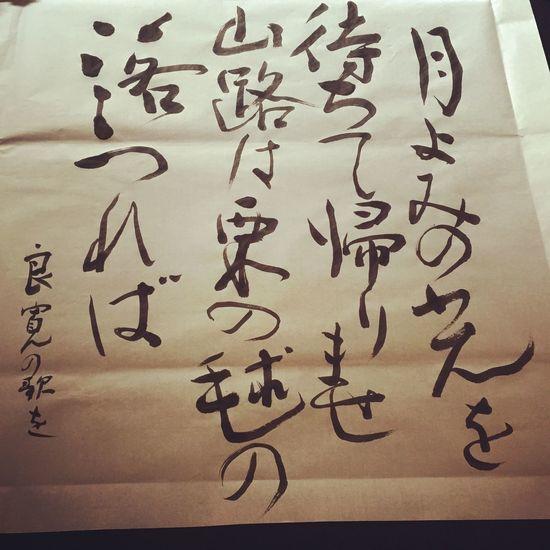 Calligraphy Calligraphyart Shodo 良寛 Ryokan 月よみの光を待ちて帰りませ山路は栗の毬の落つれば. Follow the moon light on your way home as chestnut burs fallen.