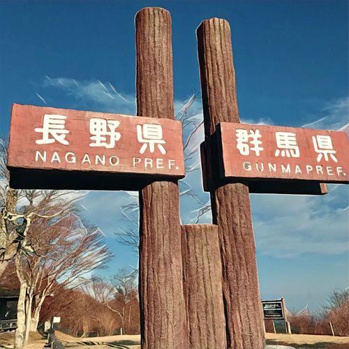 Border between prefectures @japan Prefecture Japan Gunma Japan Nagano, Japan