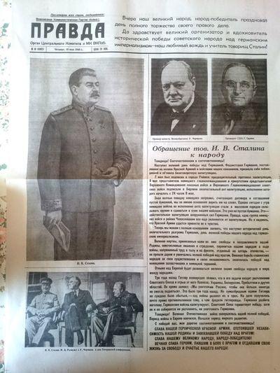 9мая День Победы газета сталин Stalin оригинальная газета выпуска 10 мая 1945 года