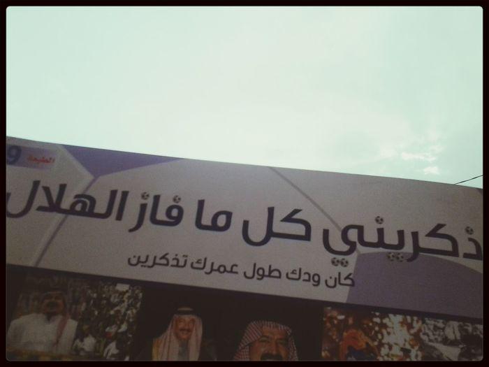 آذكريني كل ما فاز الهلال ♥ First Eyeem Photo