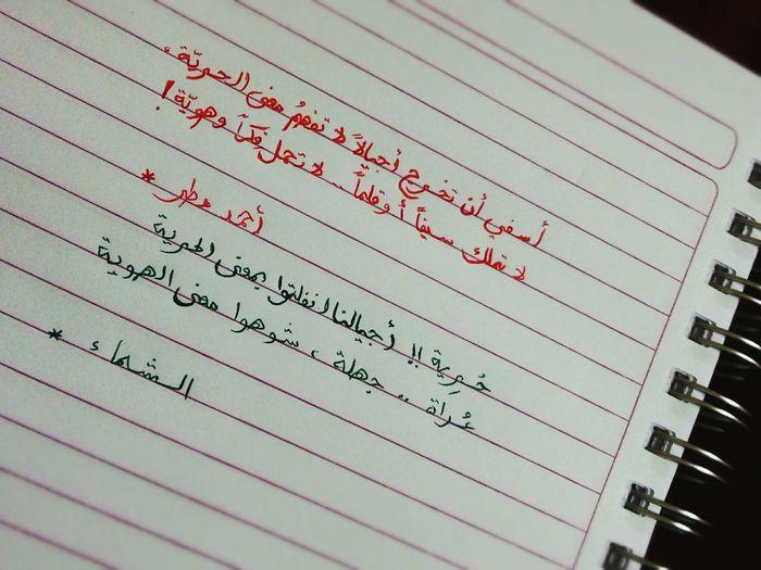 بعثرات ارق_على_ارق_ومثلي_يأرق الاختبارات_هي_السبب الحرية أحمد_مطر