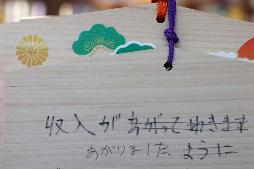 Grace of god/ご利益 Paper Indoors  No People Close-up Day Shrine EMA Canon EOS M5