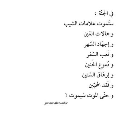 الجنه_غايتي
