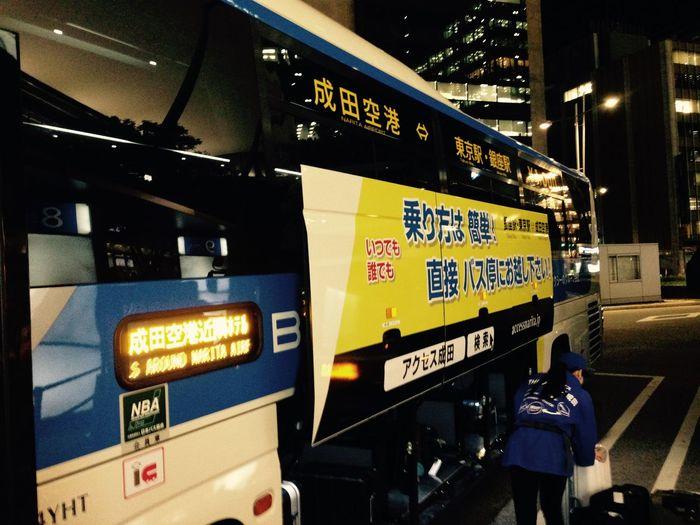 成田某ホテルへ出発。中は満席