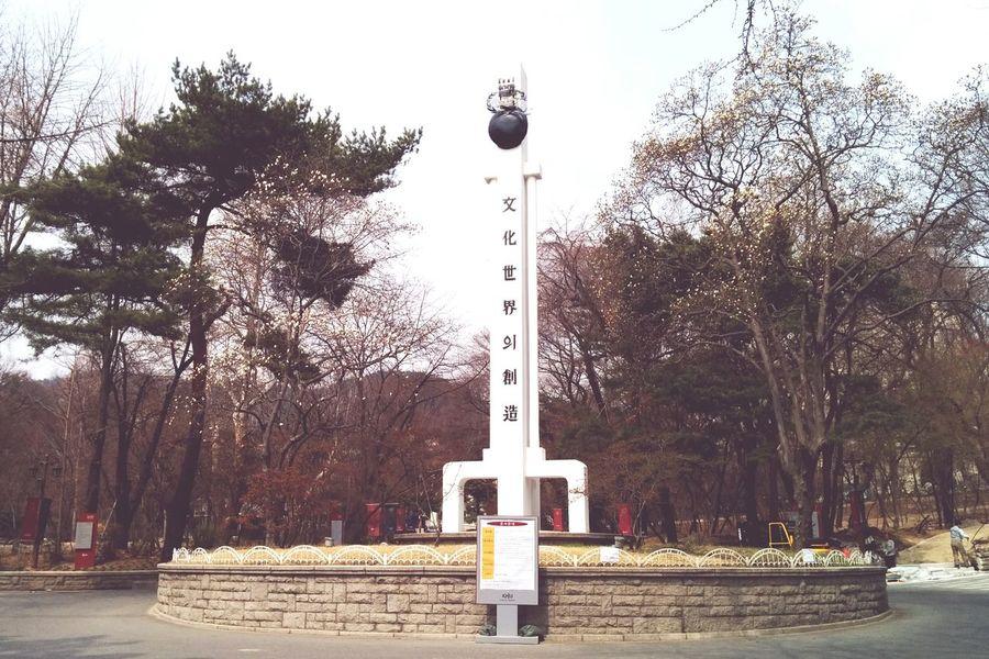 This is one of the most beautiful University which I have visited! 慶熙大學 Kyung Hee University 경희대학교 Monument 紀念碑 大學 首爾 韓國 Korea 首爾 Seoul 서울