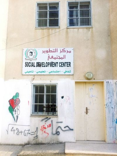 Sdc Center . Askar Camp City .west Bank . Palestine