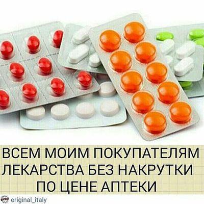 Вы найдете на @original_italy Для моих клиентов, всегда будут особые привилегии! Делать покупки у меня не только приятно, но и выгодно. Дорогие девочки, если Вам необходимы какие-то лекарства, витамины, средства для детей, БАДы и т. д. У меня вы можете их приобрести без накрутки, по цене аптеки. Условие- быть моим клиентом (приобрести что-либо из ассортимента). Не буду Вам рассказать о качестве всех медикаментов, думаю Вы и сами знаете. Очень много из того что выставляю, принимаю сама. Да и в посылке всегда найдется место, положу Вам с удовольствием. лекарства здоровье лекарстваизИталии СЧАСТЬЕ витаминыволосыиногтивитаминыдлядетей