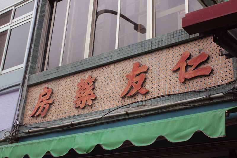 Signboard In Chinese Architecture Building Exterior Drug Store Low Angle View Vintage Window