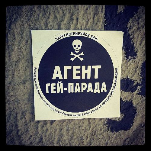 ЛГБТ не пройдут! Antigay Russia Moscow