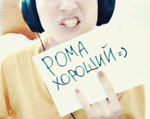 я Рома хороший