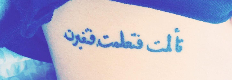 First official picture 😍☺️😍☺️ Tattoos Gayboy Gaynyc Tattooed Arabic Arabic Tattoo