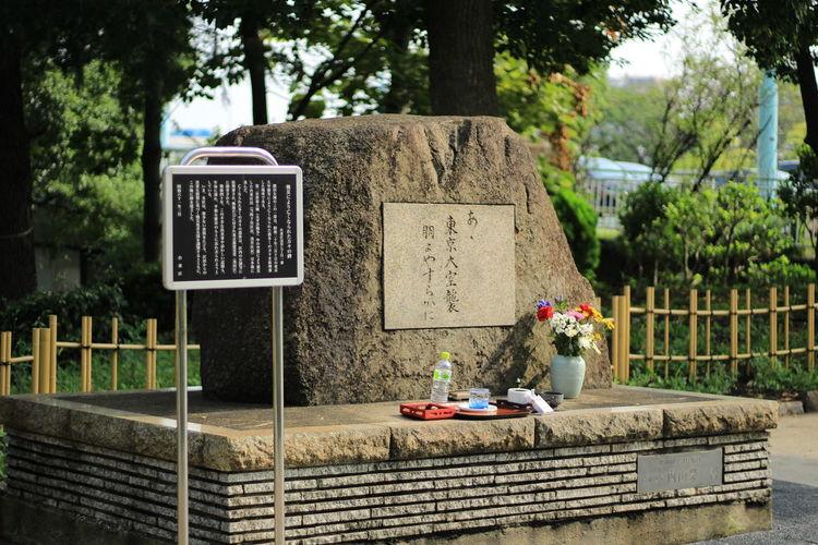Asakusa Cenotaph Kototoi-bridge Offerings