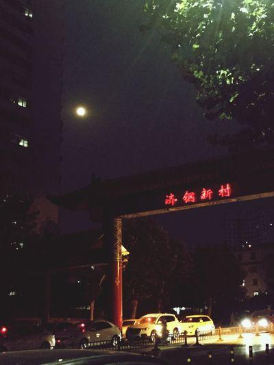 月亮🌛之下