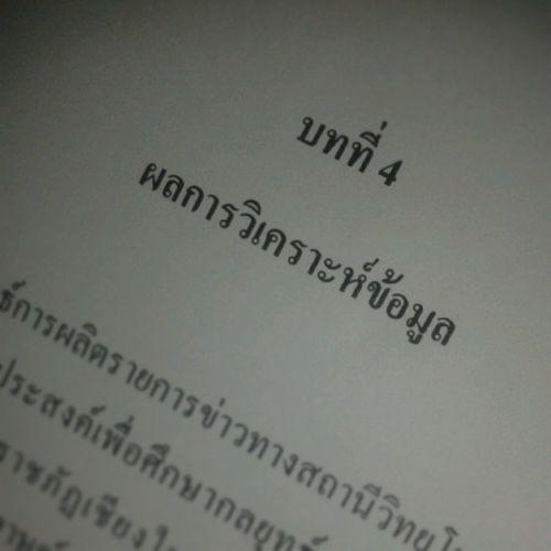 อีกไกลแค่ไหนจนกว่าฉันจะใกล้ ..บอกที ? Thesis Chapter4 Draft2 Bachelorofcommunicationarts