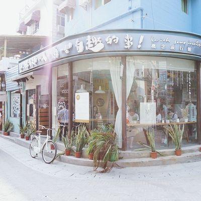 一間店名很特別的小食店 -- 和一群有趣的人,做一些有趣的事  曾厝垵  廈門 ZengCuoAn Xiamen China