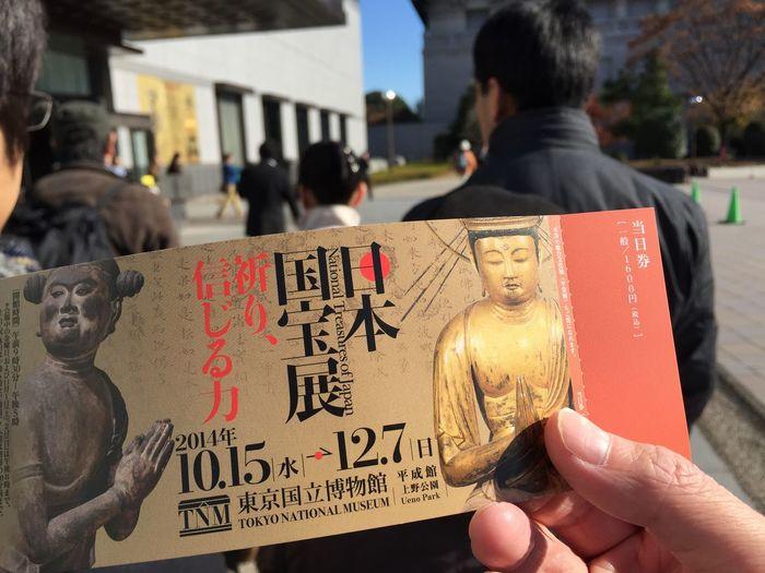日本国宝展 Check This Out