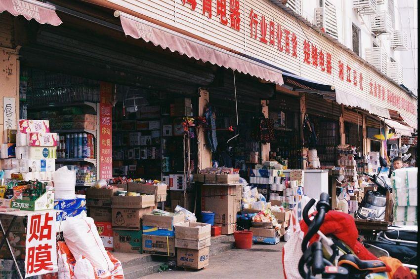 长沙小巷子 Store Day Built Structure Architecture Outdoors People Adult Building Exterior City Adults Only Only Men Ae-1 Film Canon