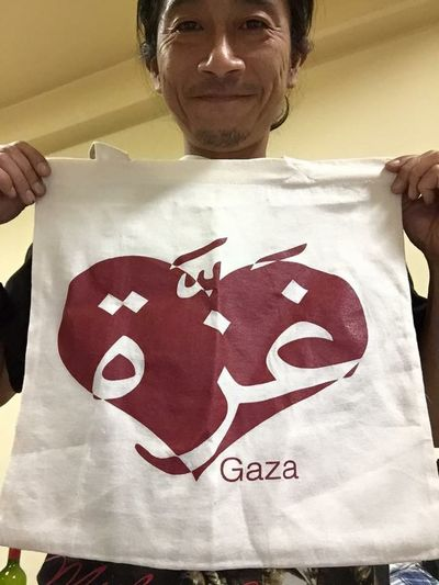 Free Palestine Freegaza FromJapan