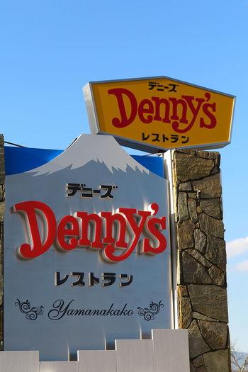 ご当地デニーズ(  ̄▽ ̄) Cityscapes Enjoying Life Funny Hello World Japan Mt.Fuji Photography Restaurant Sign Signboard Taking Photos
