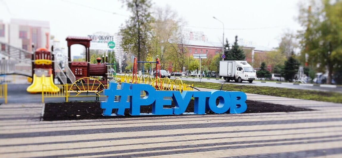 My Town I Love My Town 2015  Reutov My Home