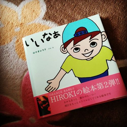 きたーーーーーーーー!!HIROKIの絵本! LIVE楽しみすぎる♡ ORANGERANGE Hiroki ほかまひろき いいなぁ 朗読特典かわいい絵本ぐるぐるハッピー