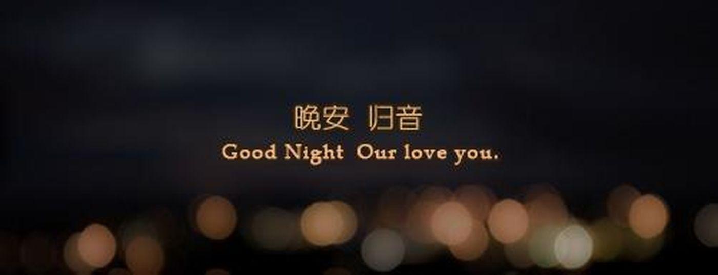 世界。晚安。。