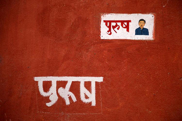 Men's toilet in kathmandu