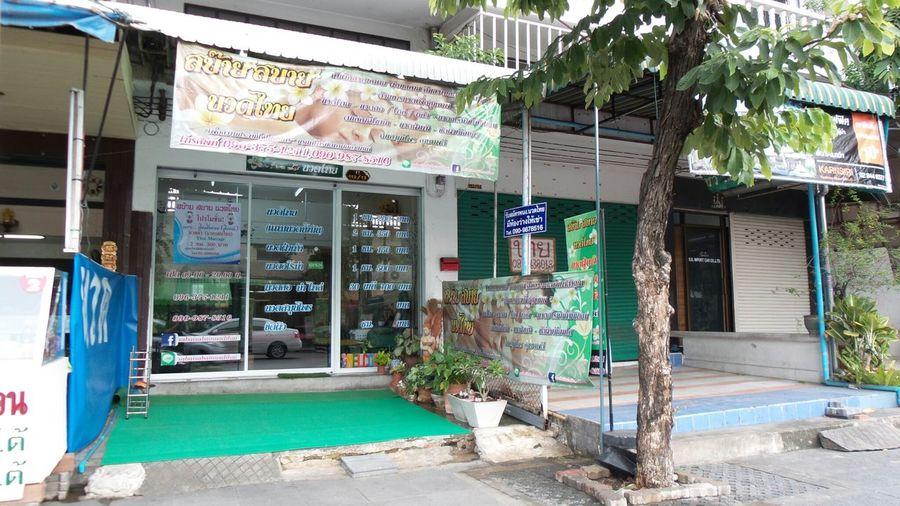 SabaiSabai SabaiSabaiNuadThai Ramintra40 Thaimassage No:112/13 Nuanchan, Bangkok Zip:10230 Tel:020006998, 0963751211