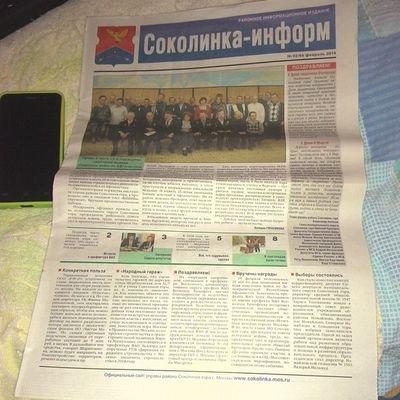 #соколинка #газета #newspaper #2014 Newspaper 2014 газета соколинка