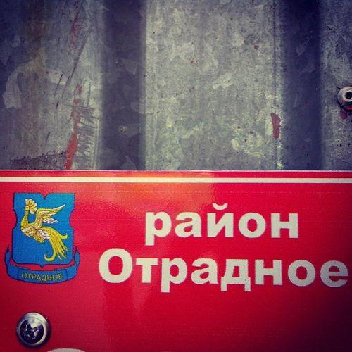 ♥ свао отрадное Москва Россия svao moscow russia