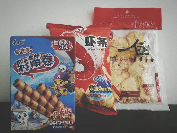 Travel Gifts China Beijing Look What I Got Friendship Something Nice Chinese Food Chinese Snacks Snacks Asianfood Southeastasia Little Things You Love Where Are You? Es Ist So Dass Du Fehlst