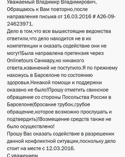 A letter to a President!Повторное письмо-жалоба на действия министерств!