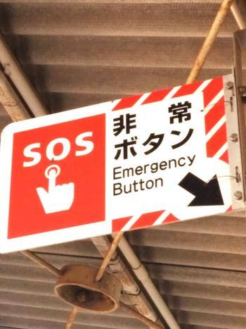 危なかったので、定時で帰ります。🚃👋👎👎👎👎👎👎👎👅👅👅👅👅👅👅👋 Public Transportation Railway Station Train Station Go Home Sos