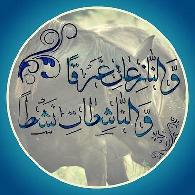 Calligraphy53 Arabiccalligraphy Horse Quran Aayah Arabicart Photoshop Gurratulmajalis Ashara 1437H Khatt Unvaan «والنازعات غرقا» «والناشطات نشطا» الخيل Ashara 1437h, Gurratul Majalis 5mi tareekh aayat unvaan.